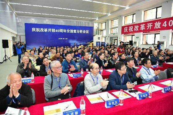 庆祝改革开放40周年全国复分析会议在北京邮电大学举行