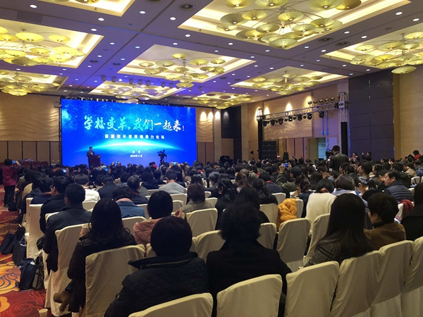 """教育科学出版社主办的首届校长变革领导力论坛""""在京召开"""
