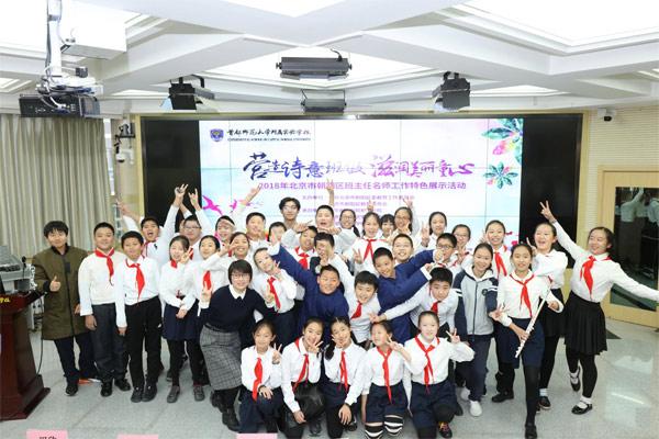 首师大附属实验学校王月华:打造诗意班级让学生快乐成长--教育--人民网