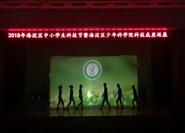2018年北京市海淀区中小学生科技节开幕--教育--人民网