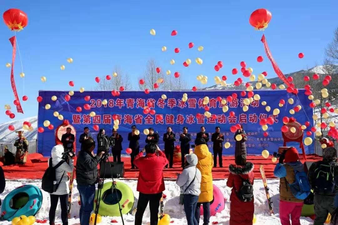 2018年青海省冬季冰雪体育旅游活动暨第四届青海省全民健身冰雪运动会启动