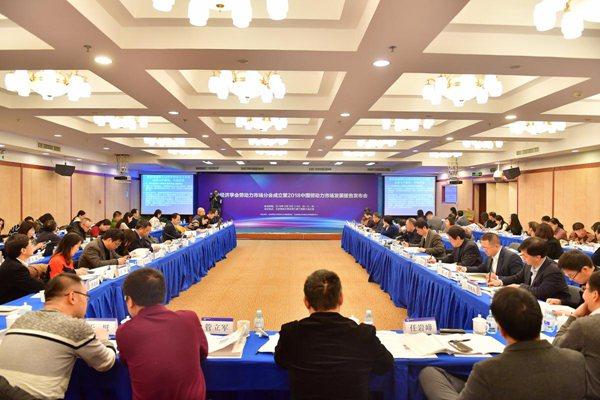 《2018中国劳动力市场发展报告》在北师大发布