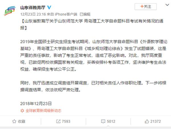 山东省教育厅回应考研试题错装:责任人已停职