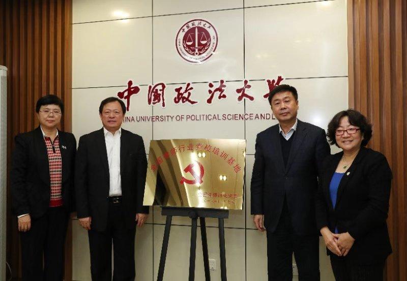 中国政法大学党委书记胡明:深度参与和推动全国律师行业党建工作