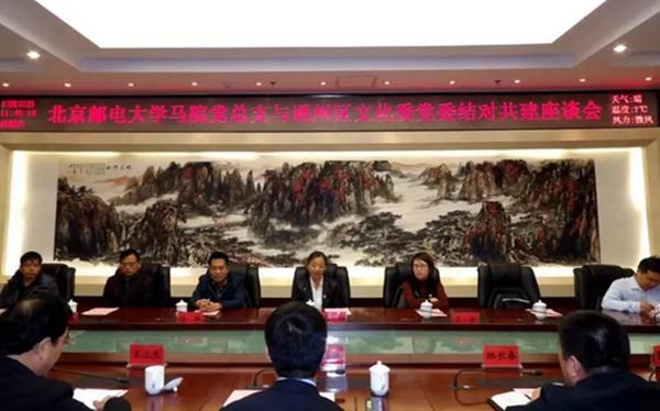 北京邮电大学与北京市通州区举行结对共建座谈