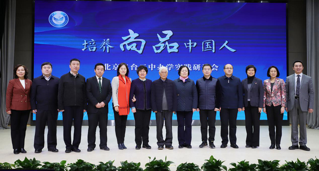 北京丰台二中:办教育的重点在育人