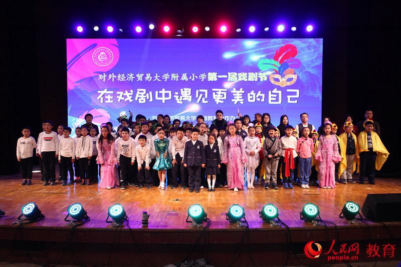 对外经济贸易大学附属小学第一届戏剧节