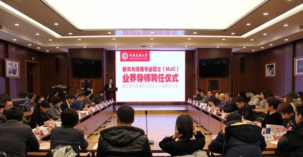 中央民族大学文学与新闻传播学院聘请25位业界专家担任硕士研究生导师