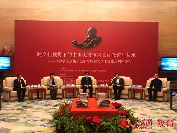 """""""中国民俗学之父""""钟敬文学术文化思想座谈会在北京召开"""