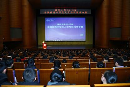 千余名优秀中学生齐聚清华深度体验人文与社科冬令营