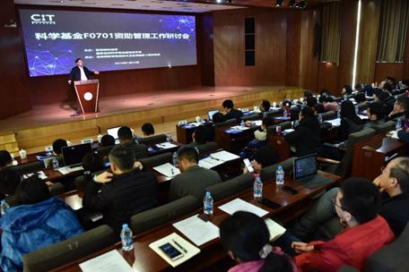 交叉融合应用新技术解决教育基础性问题