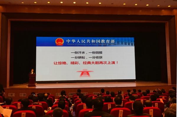 全国高教处长会在郑州召开