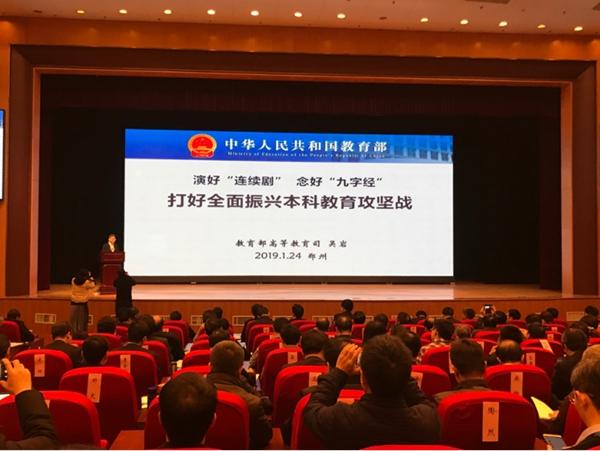 高教司司长吴岩:2019年,打好全面振兴本科教育攻坚战