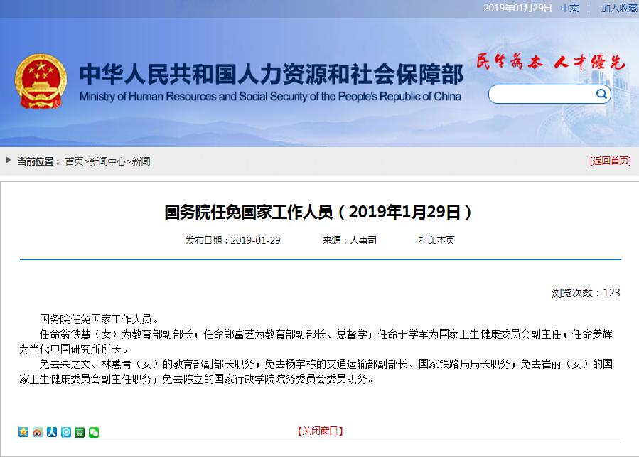 翁铁慧、郑富芝被任命为教育部副部长
