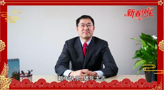 贺新春:上海财经大学校长蒋传海通过人民网向广大网友拜年