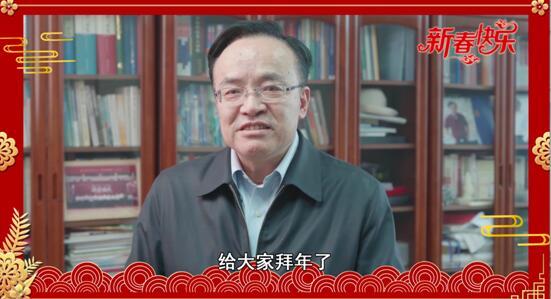 贺新春:中国石油大学(北京)校长张来斌通过人民网向广大网友拜年