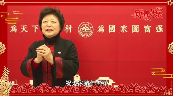 贺新春:山东大学校长樊丽明通过人民网向广大网友拜年