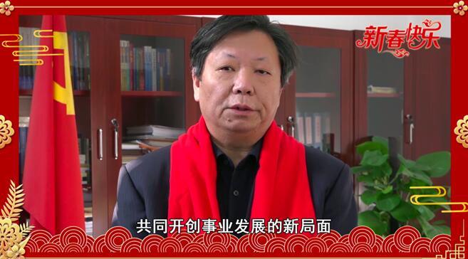 贺新春:中国民航大学校长董健康通过人民网向广大网友拜年
