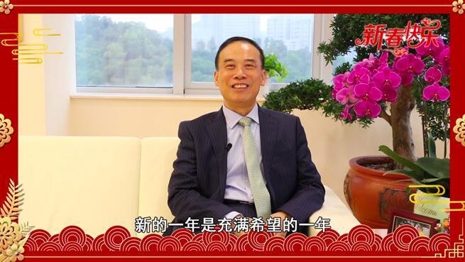 贺新春:香港中文大学(深圳)校长徐扬生通过人民网向广大网友拜年
