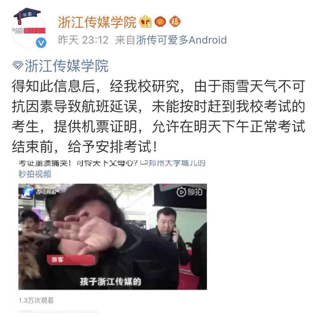 艺考生因航班延误错过考试 浙传:给予...