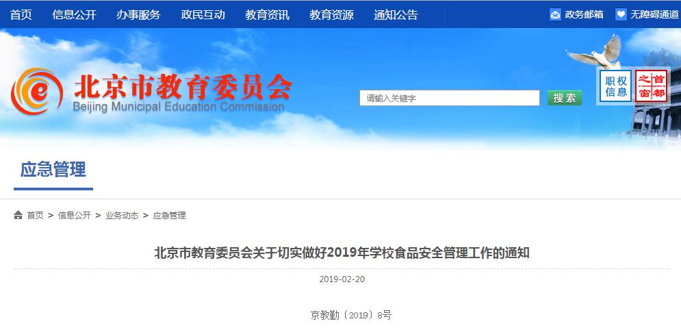 北京规定中小学、幼儿园不得制售生冷食物学校负责人陪同就餐