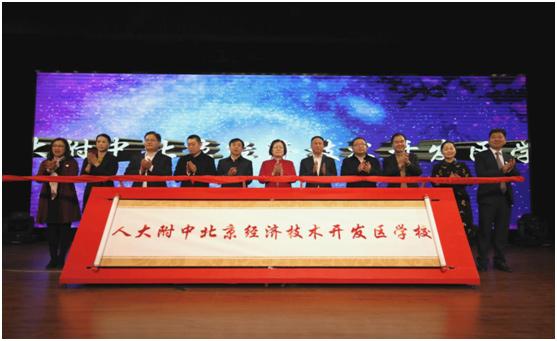 人大附中北京经济技术开发区学校正式更名
