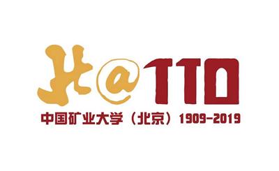 中国矿业大学(北京)举行110周年校庆年启动仪式