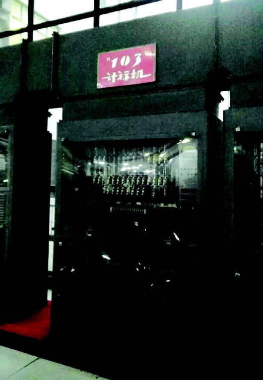 探访中国教师博物馆第一代计算机原来长这样