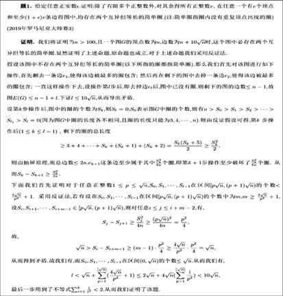 数学大赛上让中国队团灭的第三题杭城一高中生做出来了