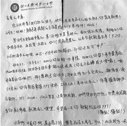 衢州女教师给40名学生点对点写信