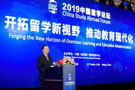2019年中国留学论坛在北京召开