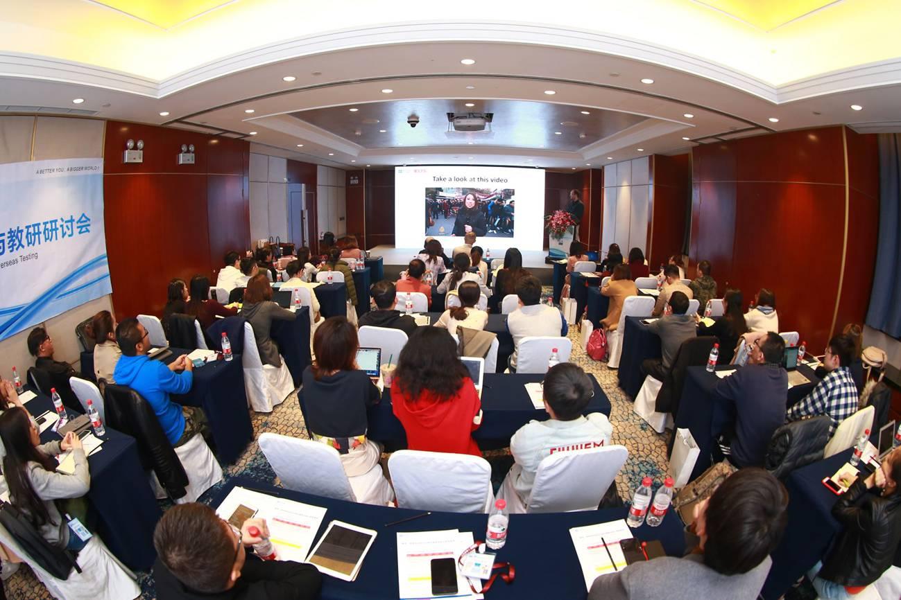 """2019留学考试""""教学与教研研讨会""""在北京召开"""