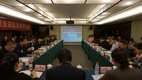 新时代中国留学人员创业园区发展研讨会在京举行