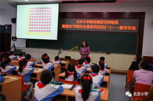 """""""与共和国同龄,与首都同名""""北京小学名师献课庆祝建校70周年"""