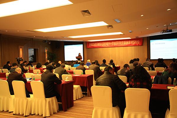 专家学者齐聚北京共话中小学地球科学教育改革与发展