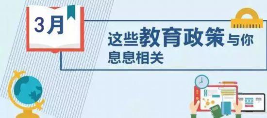 教育部@你,3月教育政策大盘点来了