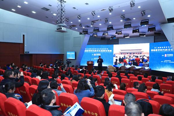 第二届服务经济与公共政策论坛在清华大学举行