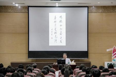 开讲了!中国科学院院士吴硕贤讲授诗词文化