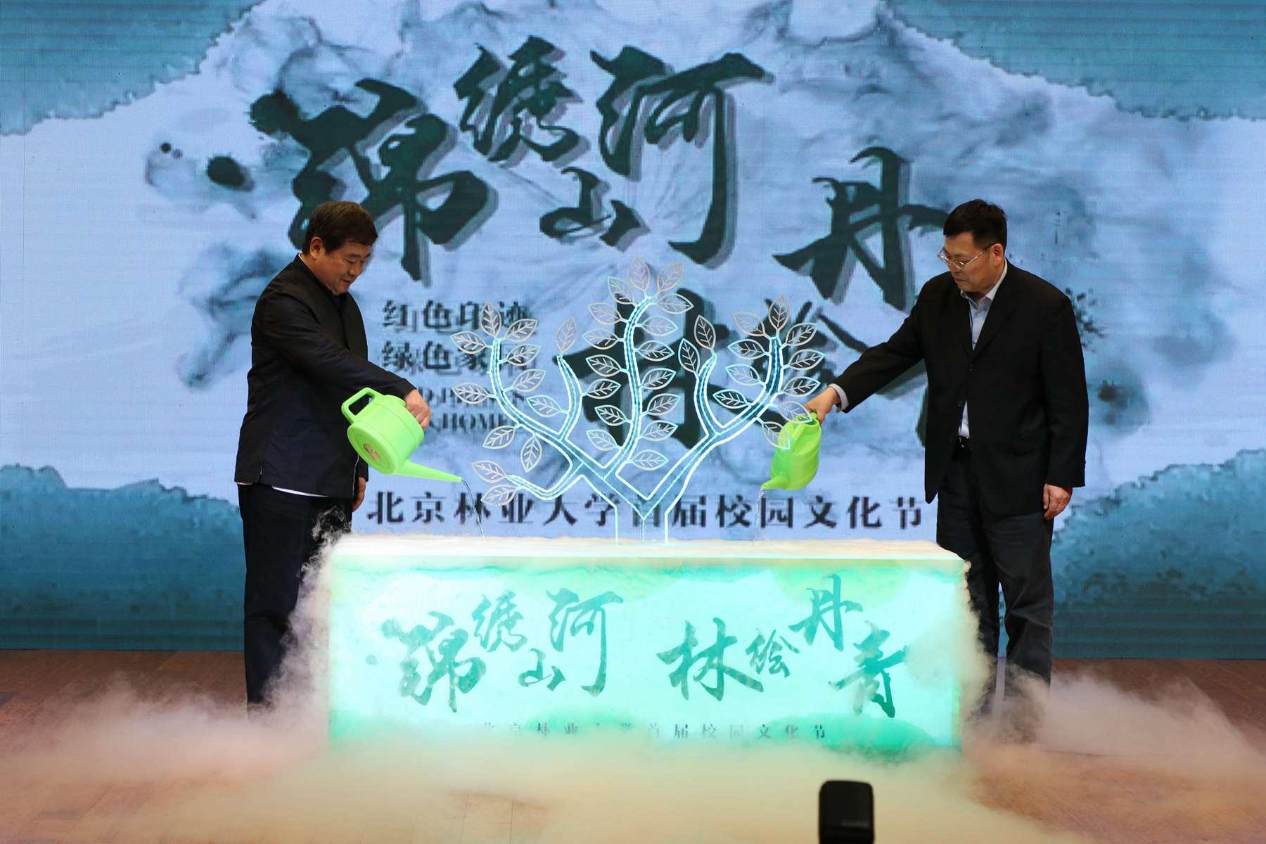 北林大首届校园文化节:弘扬红色文化 践行绿色使命