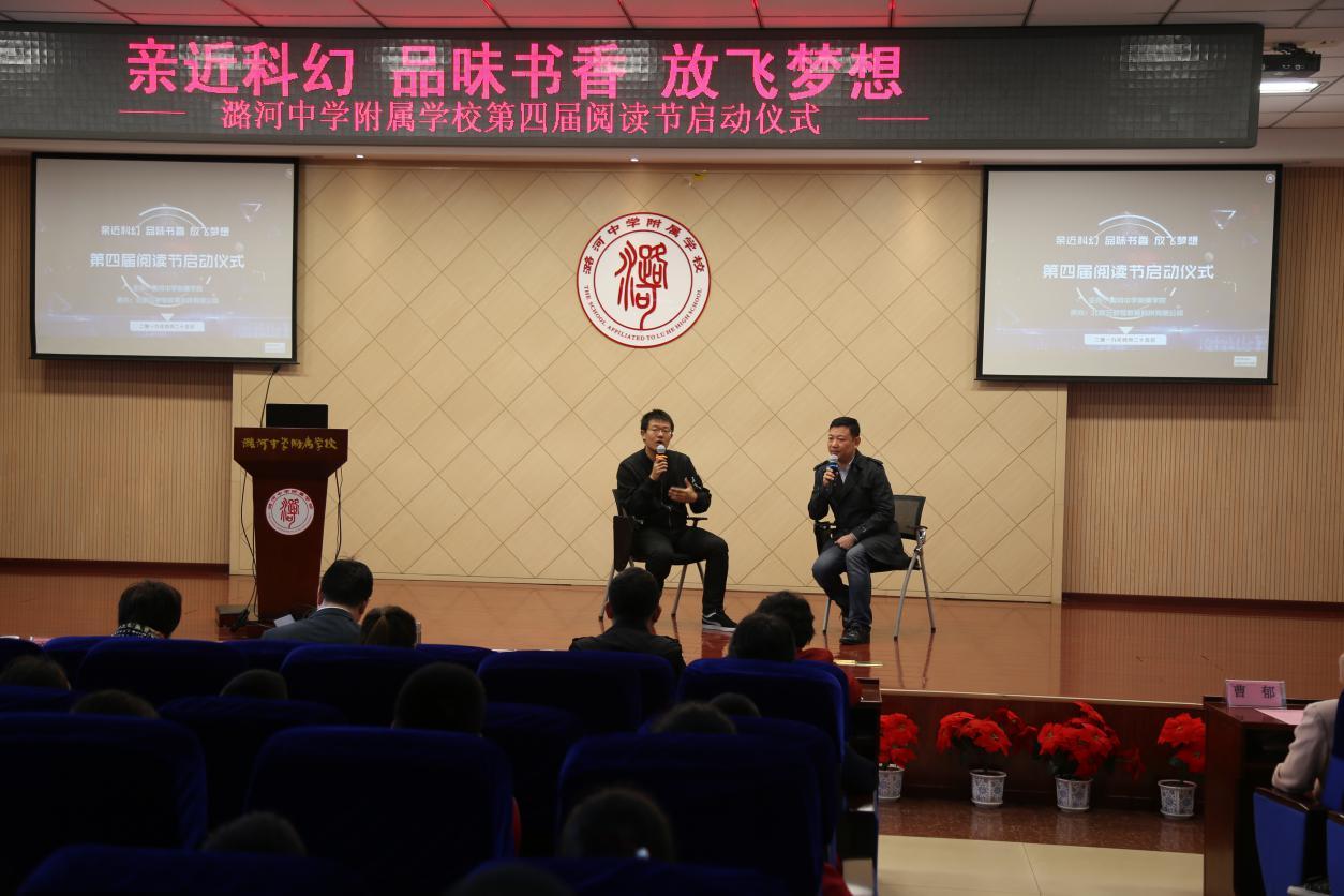 北京市潞河中学附属学校启动第四届阅读月活动