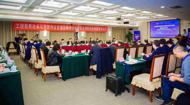 钟志华:工程教育改革和创新创业发展要突出创新人才的培养