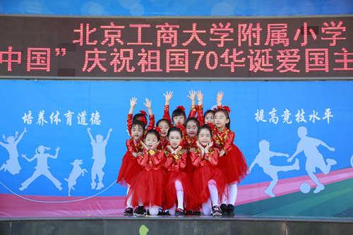 """""""我爱您中国""""――北京工商大学附属小学庆祝祖国70华诞爱国主义教育主题活动隆重举行"""