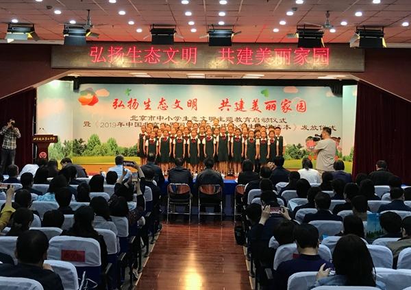 北京市启动中小学生生态文明主题教育活动