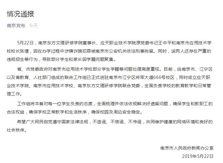 南京应用技术学校校长张璟等两人在办学过程中涉嫌诈骗被刑拘