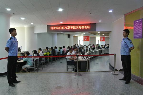 走近北京市高考阅卷现场1173位教师严格有序评卷