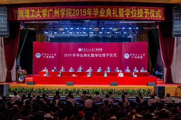 华南理工大学广州学院举行2019年毕业典礼暨学位授予仪式