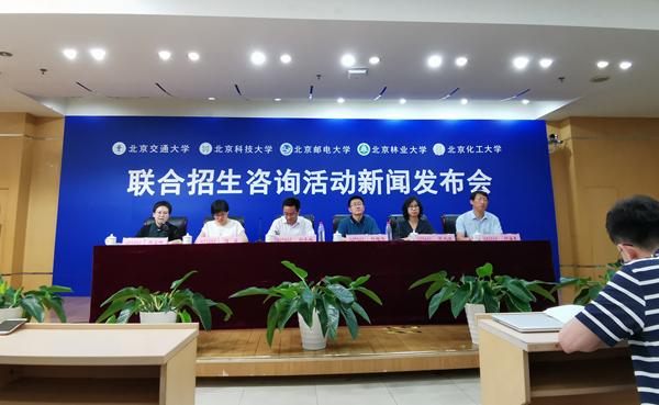 五校联合招生咨询活动新闻发布会现场(魏长林/摄)