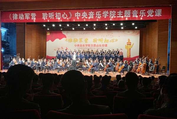 《律动军营 聆听初心》主题音乐党课在京首演