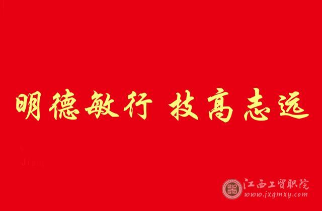 江西工贸职院发布新校徽、校训和55周年校庆Logo
