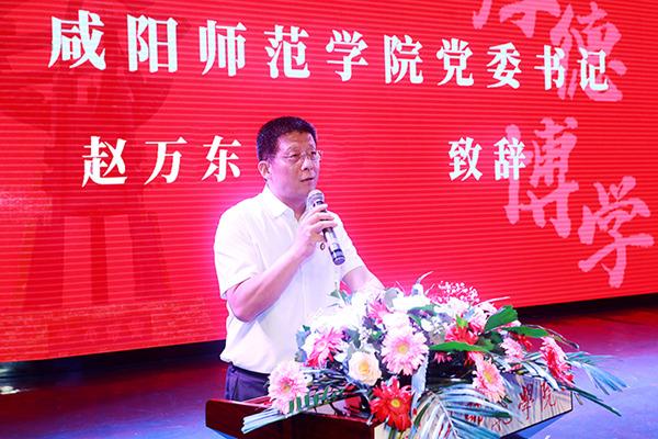 """咸阳师范学院党委书记赵万东:做新时代的""""硬核青年"""""""